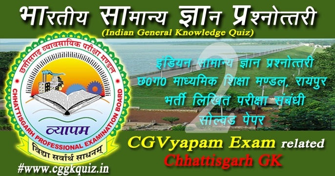 cg vyapam model paper gk in hindi quiz (इंडियन जनरल नॉलेज) | cg vyapam exam previous years qyestions paper for cgtet, B.Ed., D.Ed., mca, patwari, sanyukt pariksha, combine exam, cgpsc, pet, mca, HSC, HSSC exams | general knowledge questions about history of India | online mock test in Hindi PDF etc.