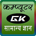 It's computer Gk notes Hindi objective question quiz | cg vyapam exams related computer awareness questions of full forms of computer abbreviations | computer memory name, circuit, code reader, RAM, ROM, MICR with parts and language | types of computer Gk full name | online Gk mock test PDF etc.