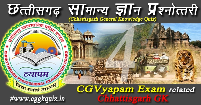 it's cg vyapam rajbhawan karmchari bharti exam questions in Hindi (CG RBOS question papers) | chhattisgarh general knowledge question in Hindi quiz PDF | online objective cg general knowledge questions and answers quiz for cgtet, cgpsc, b.ed.,d.ed., shikshakarmi, model questions with answer etc.