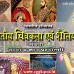 Indian History's Painting and Styles: Ancient India General Knowledge in Hindi Quiz, Bhartiya Chitrakala Itihas