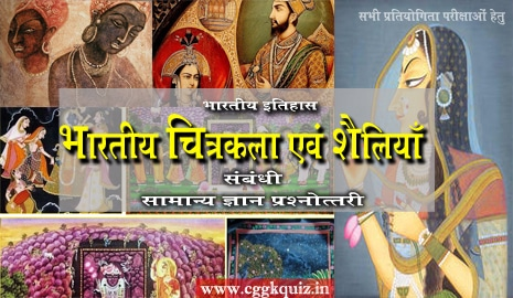bhartiya chitrakala itihas general knowledge in Hindi quiz | Indian painting and sculpture, style | Gk: History of India, Arts and Culture, Caves, Indian history Knowledge Quiz in Hindi quiz | Indian prehistoric times (ancient times caves) related objective questions and answers in Hindi online Gk book PDF etc.