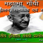 Mahatma Gandhi's Movement, Freedom fights Gk, Satyagraha and Convention Gk in Hindi