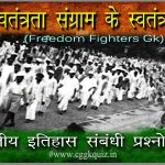 Most Freedom Fighters Gk Question in Hindi Quiz on Indian Freedom Struggle | Independence Movement Gk in Hindi