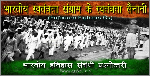Indian 10 most freedom fighters Gk Hindi quiz | Freedom Fighters of India Gk | important bhartiya swantrata sangram andolan Gk in Hindi | objective general knowledge questions about Indian independence movement (1857 to 1947) related names, history of India's, struggle, list of first in Indian newspaper, president of India (Hindi samanya gyan) PDF etc.