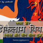 india china war doklam dispute gk question in hindi