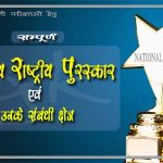 national award winners, national award film, national award, indian national award list, national award short film