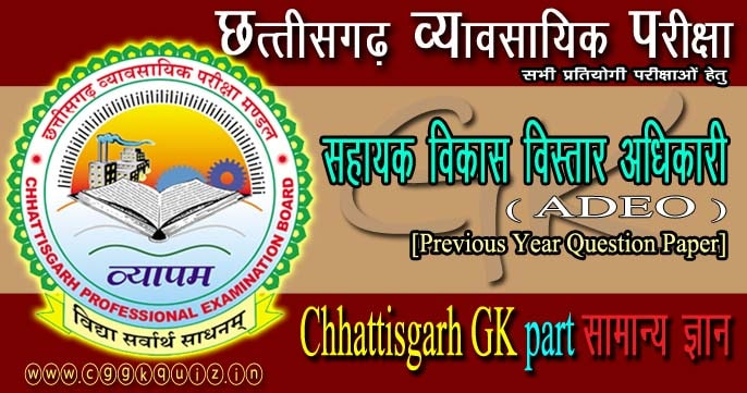 these chhattisgarth cg vyapam adeo previous years questions paper in Hindi PDF | cg vyapam exams- cgpsc, set exam (cgset), patwari question papers | general knowledge questions about cg culture- castes and tribes, ancient history | cg Gk multiple/ objective questions and answers quiz Hindi Gk quiz | all online cg mock test Hindi notes etc.
