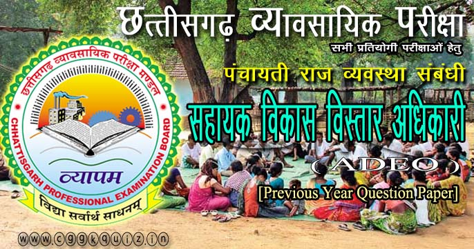 it's chhattisgarh panchayati raj system related adeo cgvyapam previous year question paper | general knowledge question about chhattisgarh panchayat raj act, 73rd constitution amendment specialists, structure of three-level panchayat, works of village panchayats, village council, standing committees of gram panchayat and their acts, information about key plans of panchayat sector, related objective cgtet, cgpsc exam online quiz in hindi pdf etc.