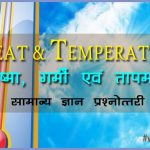 Heat and Temperature General Science Gk in Hindi Questions Quiz