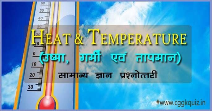it's heat and temperature general science question in Hindi quiz | science general knowledge questions and answers in Hindi quiz PDF | general science Gk questions about heat and temperature related definition with explanation- conductor, thermal conductivity, conduction, convection, radiation, isolation, thermal resistance, vapour pressure, wave heat energy | online free objective question for science pdf etc.