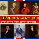 Indian British Governor Generals and Viceroys Name in India History Gk in Hindi