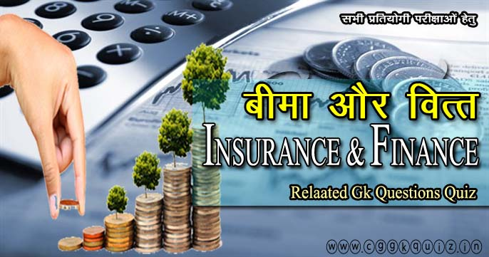 it's general insurance and finance objective questions with answers in Hindi Gk questions pdf | which securities and exchange board of India (sebi) | foreign direct investment (FDI) | cabinet committee on economic affairs (CCEA) | foreign exchange reserves | treasury policy | money making market | international financial reporting standards (IFRS) | joint venture agreement related questions and answers with online mock test hindi pdf.