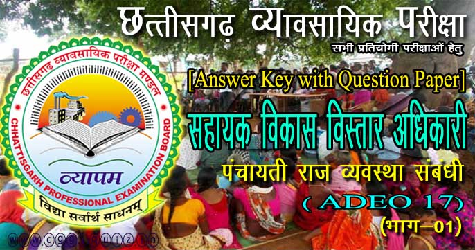 it's online cgvypam ADEO related cg vyapam answer key of rural development / panchayati raj system/ gram sabha) | these examination conducted by chhattisgarh professional examination board (ADEO17), assistant development extension officer | pradhan mantri gram sadak yojna, PM jyoti bima yojna, mahatma gandhi national rural employment guarantee act, 2005 questions and answers with chhattisgarh objective Gk question quiz in Hindi PDF etc.