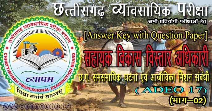 these cgvypam model answer key for cg vyapam exams of ADEO 2017 related cg current affairs 2017-2018 | chhttisgarh livelihood mission | Hindi notes about cg objective questions with answers quiz | India's swarnajayanti gram swarozgar yojana (SGSY) | national rural livelihood mission (NRLM) scheme general knowledge (Gk) in Hindi PDF online mock test etc.