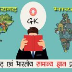 Indian and Chhattisgarh Current Affairs Hindi Quiz in Hindi | e-courts Question Paper