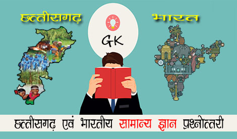 it's india's and chhattisgarh cg ecourts related general knowledge question and answer in hindi | cg ecourts exams (judicial gk), in which including chhattisgarh district courts and session courts of india's gk question hindi and all about legal judicial gk of supreme and high courts questions pdf download etc.