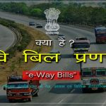 What is E-Way Bill and Rules to Generate E-Way Bill Gk Question in Hindi