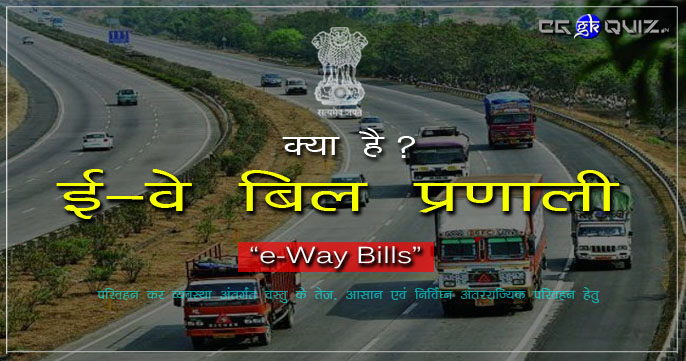 what is e-way bills system rules gk questions | general knowledge question about generate e-way bills in hindi | gst type transportation tax, an unique e-way bill number (EBN) electronic system to track goods movement | e-way bills system rules, objectives, formats, benefits | features | tools | procedures in hindi for comparative exam question and answers quiz online mock test quiz etc.