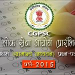 CGPSC Pre Previous Year Questions Paper in Hindi of General Studies Part (2015)