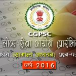 CGPSC 2016 Prelims General Studies Old Question Paper in Hindi