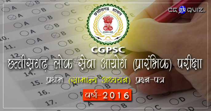 chhattisgarh PSC (CGPSC 2016): cgpsc prelims general studies exam paper | old cgpsc prelims previous year question paper pdf | chhattisgarh state service prelims exam 2016 gs question papers hindi | GS Part-1 (chhattisgarh gk) and Part-2 (indian gk) related pdf online quiz, mock test hindi etc.