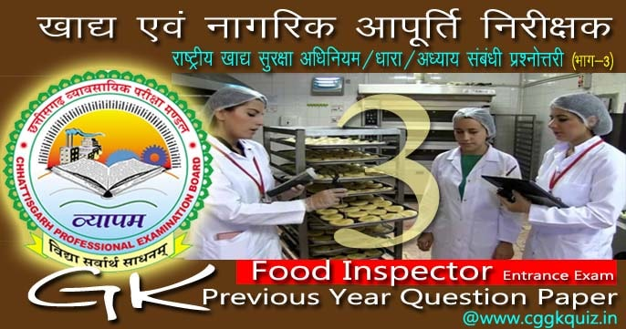 cg vyapam (fcsi) exam related the essential commodities act for food inspector previous year question paper in hindi, consumer protection and national food security act, to the state food and nutrition security act, competitive exam objective question and answer gk quiz pdf, online gk test etc.