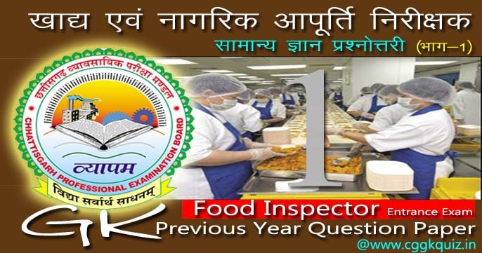 it's chhattisgarh food inspector questions papers (cgvyapam previous paper) | general knowledge (gk) about CG VYAPAM food civil supplies inspector (FICS17) related food inspector previous years questions paper in hindi quiz (cg gk quiz) | under the cg food civil supplies and consumer protection gk questions pdf etc .