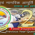 cg food inspector exam- india history question paper