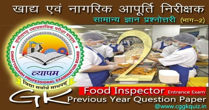 general knowledge questions about Indian history or cg vyapam food inspector previous year question paper | food civil supplies inspector (FSCI17) organized by CG VYAPAM exams | cg food inspector questions paper in hindi pdf | ancient history of India question and answer in hindi | hindi online gk mock test quiz etc.