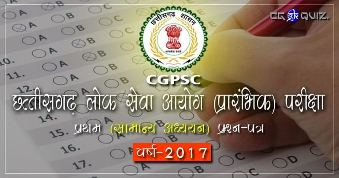 cgpsc prelims previous year question paper quiz in hindi pdf | online state service exam prelims 2016-2017-2018 related previous year general studies (gs) question paper and answer | cgpsc old questions (pre and mains) paper | chhattisgarh and indian questions in hindi (samanya adhayayan) part online pdf etc.