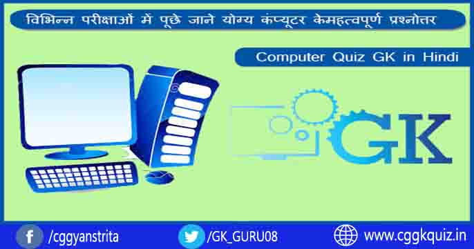 it's general knowledge (gk) questions about computer awareness gk question in hindi | important computer objective questions and answers in hindi quiz for competitive exams | all full form of dos in cyber law | types of printer | software | peripheral equipment | abuse massaging system | memory unit | computer commands | generation pdf online gk mock test etc.