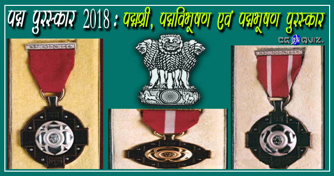 padam awards 2018: complete list of all current announced national padam awards, this time padmavibhushan will be given 3 people, padmabhushan 9 and 73 will be given padmashree, ashoka chakra, kirti chakra & all about indian general knowledge in hindi pdf download online gk quiz.