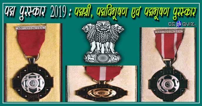Padma Awards 2019: Padma Vibhushan, Padma Bhushan and Padmashree