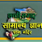 Chhattisgarh History Gk in Hindi Question Answer Quiz, cg Gk in Hindi Question Answer Quiz