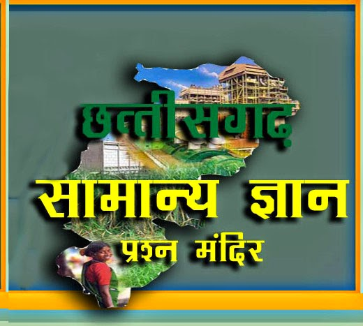 complete online general knowledge question about chhattisgarh state and all over India.