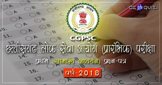"""its cgpsc prelims model answers 2018 (cgpsc 2017 general studies (GS) first paper) and cgpsc previous years questions paper in hindi  shakespeare's drama """"comedy of errors"""" chhattisgarhi translate  cg river ancient name  cg per capita income  ATDC  first yoga commission of nation  cg state civil service questions and answers quiz in hindi etc."""