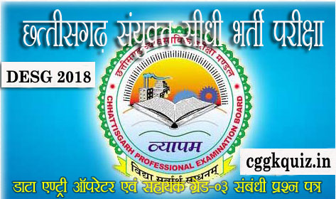 cgvyapam deag 2018 model answers with gs question paper | cg general studies and general knowledge of chhattisgarh state | post of data entry operator (DEO) and assistant grade-03 (AG-III) year 2018 related cg vyapam previous year question paper in hindi | online mock test pdf download etc.