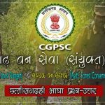 CGPSC 2018 (ASF) Chhattisgarhi Vyakran (CG Grammar) Old Question Paper in Hindi