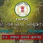 CGPSC Forest Ranger (ACF 2017-18) combined exam cg general knowledge questions paper in Hindi