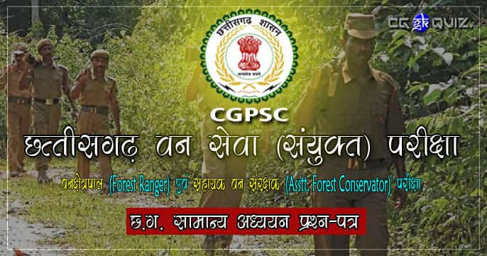 it's cgpsc forest ranger acf combined exam questions paper | cg general knowledge questions paper in Hindi with model answers key | forest ranger and assistant forest conservator post related cg psc chhattisgarh forest service combined exam 2017-18 (acf 2017-18) questions and answers (gs paper) | chhattisgarh general knowledge and current affairs questions, cg psc cut-off marks 2018 | online mock test cg psc MCQs Hindi PDF etc.