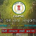 CGPSC Forest Service Exam Hindi Grammar Old Questions Paper in Hindi Quiz