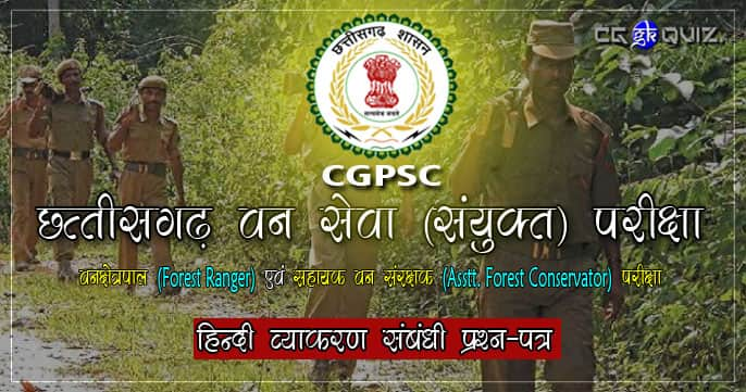 forest question paper, CGPSC Forest Service Exam Hindi Grammar Old Questions Paper in Hindi Quiz