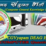 CG VYAPAM DEAG 2018 Previous Year Old Question Paper in Hindi | Sanyukat Pariksha Computer Gk Quiz