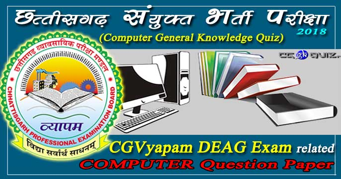 it's cgvyapam computer questions paper. DEAG18 computer Gk questions in Hindi quiz | model answers for Chhattisgarh combined exam previous year paper related general knowledge of computer quiz | cg-vyapam data entry operator (DEO), assistant grade-03 (AG-III),steno typist, stenographer exams Gk questions in Hindi etc.