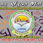 CG VYAPAM Sanyukt Bharti Pariksha (DEAG 18) Hindi Grammar Old Questions Paper in Hindi