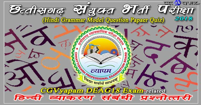 it's cg vyapam sanyukt bharti pariksha (deag18) prashn-patra related general knowledge of cg vyapam general hindi grammar questions quiz (Gk) with answers. cg vyapam deag18 model answers key for combined exam| cg vyapam previous year model questions papers of DEO and AG-III, online objective Hindi grammar mock test PDF.