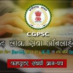 cgpsc online computer question paper quiz