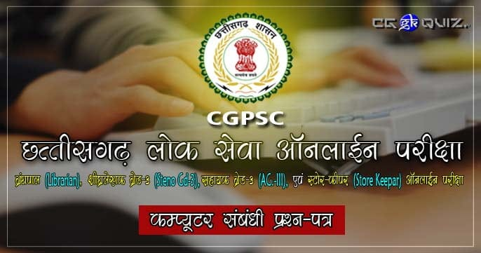 its computer question paper for cgpsc online exam | cgpsc objective computer gk question in hindi quiz | cgpsc online form 2018 old question paper.
