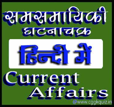 Latest Current Affairs in Hindi like : Indian, Sports, States, News, Science, and others