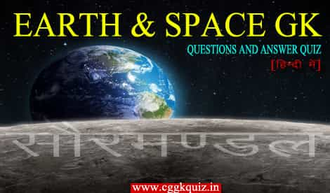 Earth and Space gk in hindi quiz, Soller System in the Earth quiz, models and others